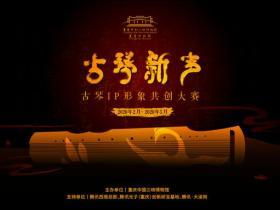 三峡博物馆启动古琴IP形象共创大赛 见证古琴新声