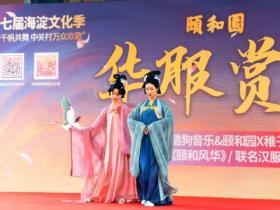 颐和园首款联名汉服亮相 融合中国传统园林文化