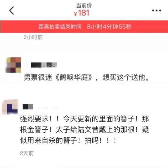 闲鱼X鹤唳华亭义卖活动展现宋朝美学
