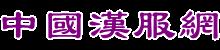 中国汉服网