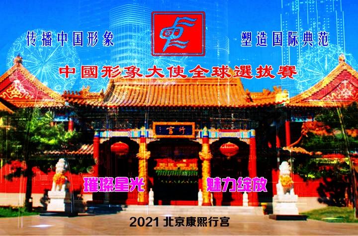 重磅官宣|2021中国形象大使全球选拔赛即将全新启航
