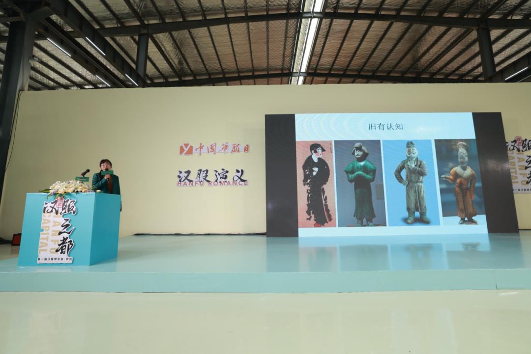 第一届汉服博览会 · 修武——精彩回顾 汉服文化论坛 上